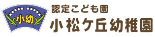 六戸 三沢 小松ヶ丘幼稚園